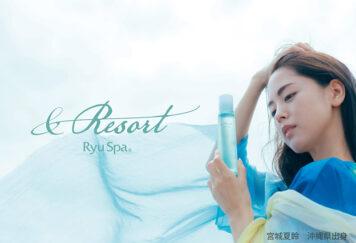 &Resort 2021年9月22日新発売